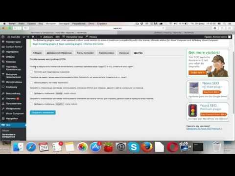 Как прописать ключевые слова в wordpress видео