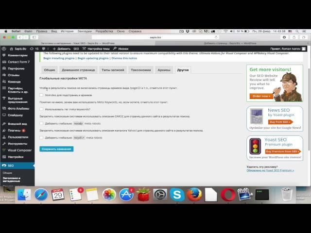 WordPress Yoast SEO keywords - как прописать? Где включить?