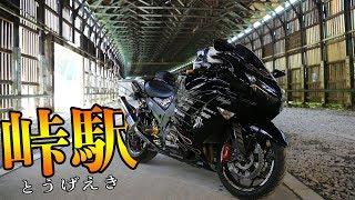 【酷道】日本屈指の秘境駅へ行ってみたらインスタ映えしそうだった【峠駅】 thumbnail