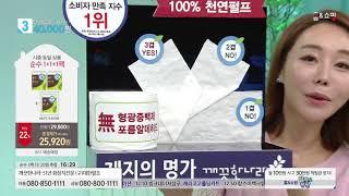 [홈앤쇼핑] (초특가)깨끗한나라 화장지 순수 천연100…