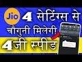 बढ़ाये अपने फोन की जिओ 4G स्पीड-How to Increase Internet speed in jio? Re...