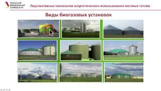 Раздел 4. Перспективные технологии энергетического использования местных топлив
