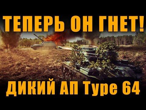 ТЕПЕРЬ ОН РАЗРЫВАЕТ! СУПЕР АП ПРЕМ ТАНКА Type 64 [ World of Tanks ]