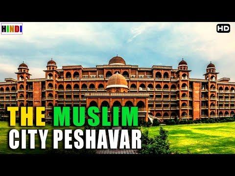 मुस्ल्मानॊका प्यारा शहर पेशावर  | The Muslim City Peshawar