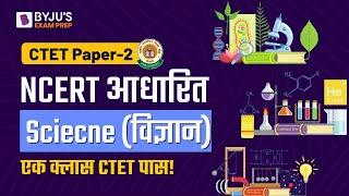 CTET 2020-21   सम्पूर्ण SCIENCE   एक क्लास CTET पास!   Lokesh Bhardwaj   gradeup