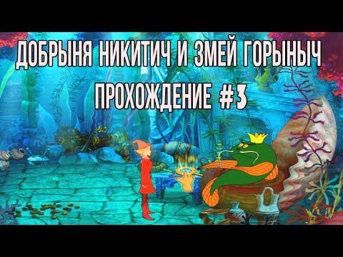 Добрыня Никитич и Змей Горыныч ПРОХОЖДЕНИЕ #3