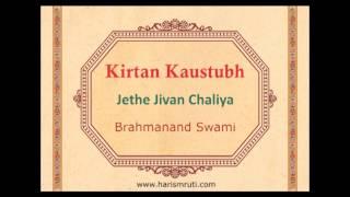 Jethe Jivan Chaliya