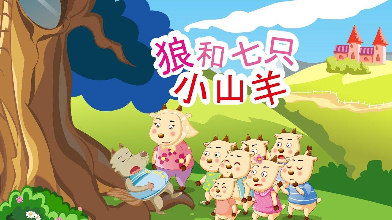 【格林童話】4 狼和七只小山羊丨Grimm's Fairy Tales【三淼兒童官方頻道】 - YouTube
