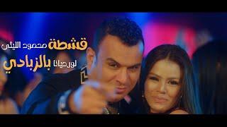 مهرجان  قشطة بالزبادي /- محمود الليثى
