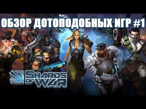 видео: Обзор Дотоподбных Игр #2 - shards of war