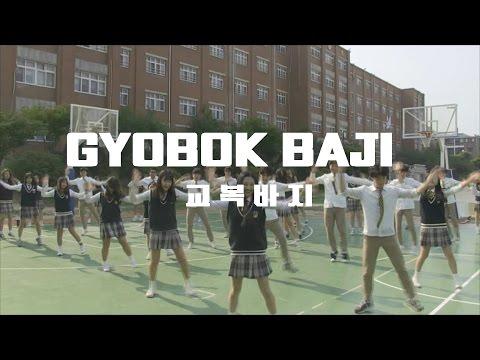교복바지(나팔바지-싸이) Gyobok Baji 상우고등학교 용모단정 UCC 패러디 영상 - 썬글라스