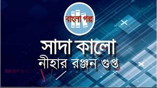 Sunday Suspense  Shada Kalo  Nihar Ranjan Gupta