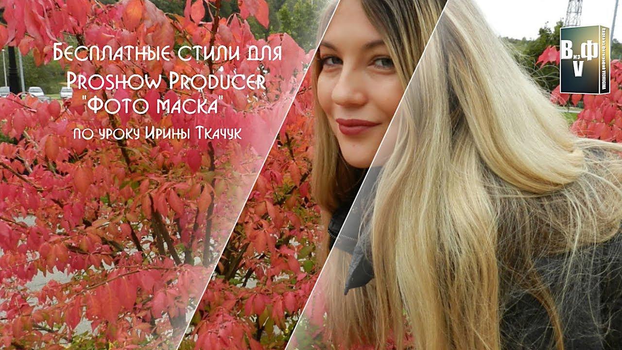 """Бесплатные стили для Proshow Producer """"Фото маска"""" - YouTube"""