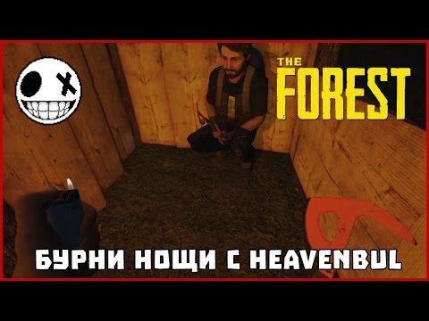 Бурни нощи с HeavenBUL - The Forest