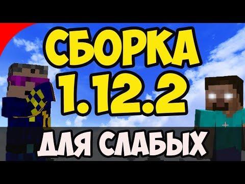 СБОРКА MINECRAFT 1.12.2 (для слабых ПК) #ВаниллаПлюс