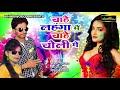 मन  चाहे चोली में डाला !! Amit Upadhaye !! New Bhojpuri Song 2018 !! Holi Geet 2018