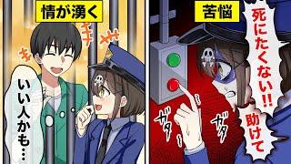 死刑執行人になるとどうなるのか【アニメ】【漫画動画】