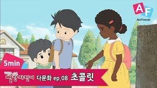 [TV동화 빨간자전거 다문화편 스페셜] 8화 초콜릿