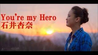 希望のバトンを託されたヒーローへの応援歌~You're my Hero~ 広島のエ...