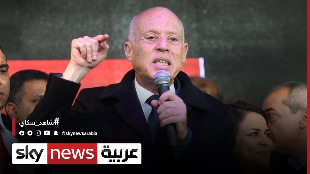 تونس.. استطلاع رأي: ثقة شعبية كبيرة بالرئيس التونسي