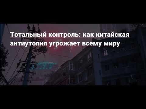 """КИТАЙСКИЕ ВИДЕОКАМЕРЫ ПРИШЛИ В РОССИЮ... К полицейским Москвы """"подключат"""" данные 167 тыс."""
