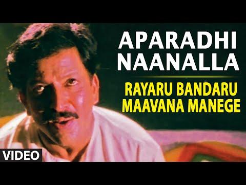 Aparadhi Naanalla Video Song I Rayaru Bandaru Maavana Manege I S.P. Balasubrahmanyam, Chitra