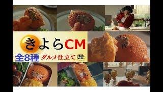 小雪編 ・寝冷え編 ・すち子ママ編 (15秒/30秒)・ ピクニック(せまい…編)15...