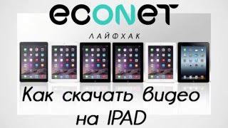 Как скачать ВИДЕО c YouTube на Ваш IPad(айпад) !? | econet.ru
