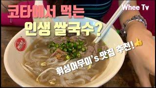 [휘-TV (8회)] 코타키나발루 리얼 맛집!! - 휘…