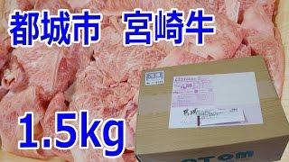 宮崎牛1.5kgが実質800円! 都城市ふるさと納税1万円 でしゃぶしゃぶ