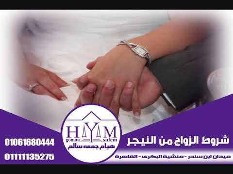 ++المحامي الأمثل في تقرير تم عقده زواج بين مواطن سعودي من مغربية هيام جمعه سالم01061680444