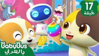 رويوت آلة بيع المثلجات | اغاني وكرتون | اغاني الأطعمة للاطفال | بيبي باص | BabyBus
