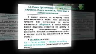Презентация на тему Счета бухгалтерского учета(, 2015-01-29T10:26:01.000Z)