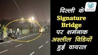 Delhi के Signature bridge पर अश्लील video हुई viral   Arvind Kejriwal   Trendy News