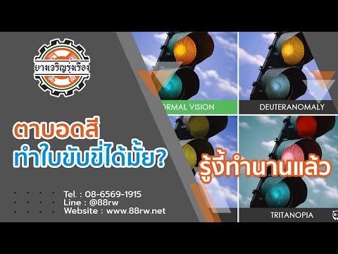 [ความรู้] อยากทำใบขับขี่ แต่ตาบอดสี ทำไงดี?? by ร้านยางเจริญรุ่งเรือง