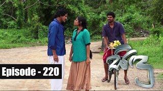 Sidu   Episode 220 09th June 2017 Thumbnail