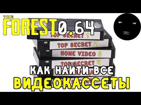 The Forest 0.64 как найти все видеокассеты | Где находятся все 6 видеокассет The Forest 0.64