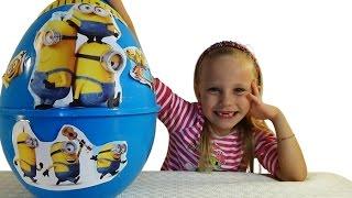 Открываем Большое яйцо мультфильм  МИНЬОНЫ Minions Big egg   видео для детей