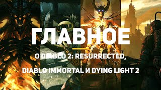 Самое главное о Diablo 2 Resurrected, World of Diablo и Dying Light 2