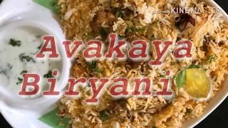 Avakai Chicken Biryani Recipe || Avakaya Chicken Biryani Recipe || Easy Recipe || Easy Cooking