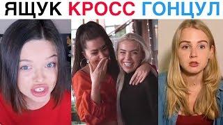 Вайны 2019 Карина Кросс, Дива Оливка, Настя Гонцул, Натали Ящук