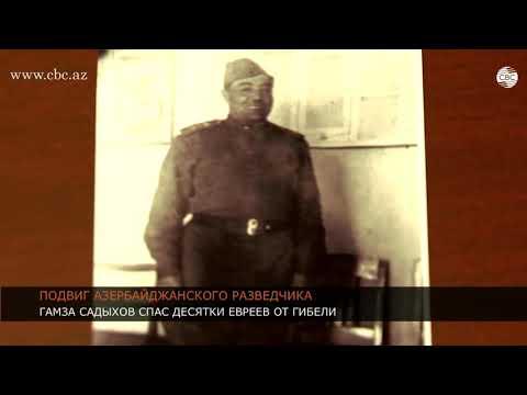 Гамза Садыхов Герой Азербайджана