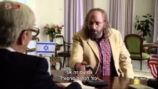 היהודים באים - כך גויס פולארד