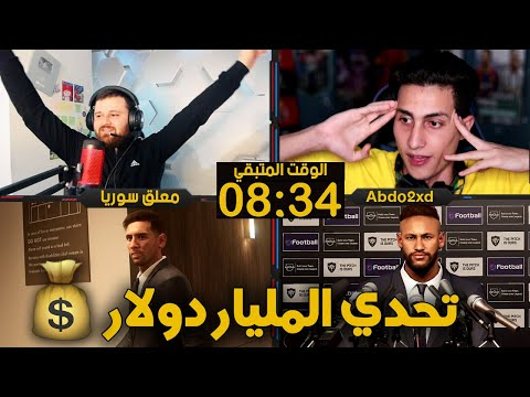 معك 10 دقايق تصرف مليار دولار💰 وتعمل أقوى فريق في العالم !!! ضد معلق سوريا PES 2021