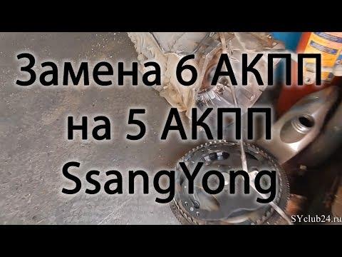 Замена 6 АКПП на 5 АКПП. SsangYong Actyon Sports 2008.