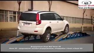 Внедорожник Great Wall Hover H5 (Грейт Волл Ховер H5) 2015 2.0 TD AT 4WD(Эта машина стала достойным продолжением модельного ряда китайских внедорожников. С 2010 года Great Wall Hover H5..., 2015-05-01T05:13:11.000Z)