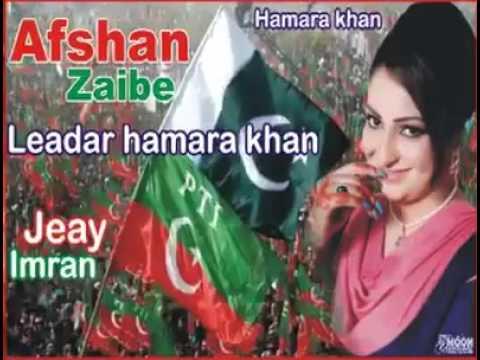 Leader Hamara Khan Hai by Afshan Zaibe PTI...