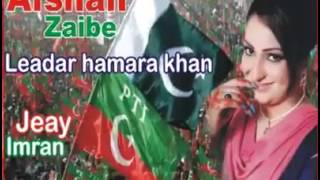 vuclip Leader Hamara Khan Hai by Afshan Zaibe PTI   Pashto Video Songs