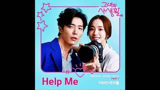 Her private life ost part 1 그녀의 사생활 (여자)아이들 - help me