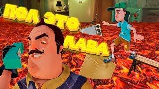 Привет сосед ПОЛ ЭТО ЛАВА 🔥 челлендж Hello Neighbor lava challenge